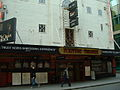 London Fortune Theatre 2007.jpg