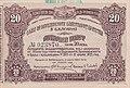 Lottary Ticket of the UMCB 1923-02.jpg