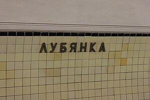 Lubyanka (Moscow Metro) - Image: Lubyanka 1