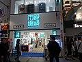 MEGANEICHIBA Namba store.jpg