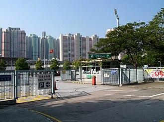 Ma On Shan Sports Ground - Image: Ma On Shan Sports Ground Carpark Enterance