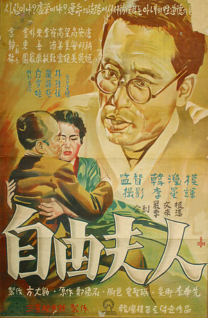 Madame Freedom - Poster for Madame Freedom (1956)