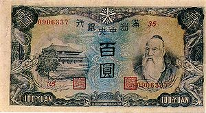 Manchukuo yuan - 100 Yuan note, 1944 (front) depicting Confucius