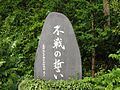 Matsushiro Underground Imperial Headquarters anti-war monument.jpg