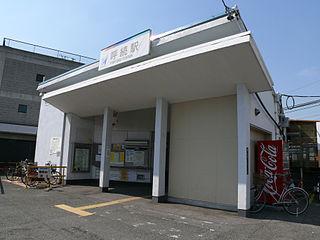 Yobitsugi Station Railway station in Nagoya, Japan