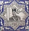 Moaven Almolk Tekiye (Naser al-Din Shah Qajar).jpg