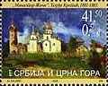 Monastery Zhicha by Djordje Krstic 2005 Serbian stamp.jpg