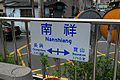Nanshiang Station StationInfoSign.jpg