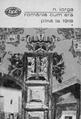 Nicolae Iorga - România cum era pînă la 1918. Volumul 1 - România Munteană.pdf
