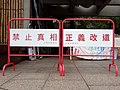 No Truth, Justice Reroute road barriers 20171018.jpg