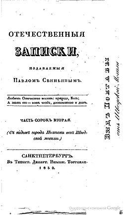 Обложка журнала. 1830 год