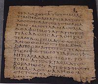 Papyrus 23 James 1,15-18.jpg