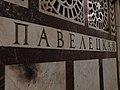 Paveletskaya-koltsevaya (Павелецкая-кольцевая) (4804984526).jpg