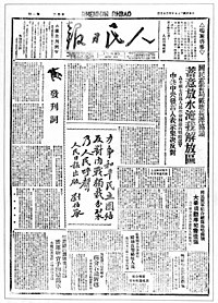 People's Daily 1946-05-15.jpg