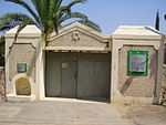 PikiWiki Israel 13811 Gate of Minkov orchard in Rehovot.JPG
