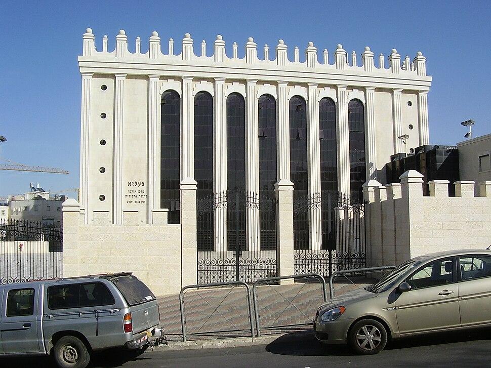 PikiWiki Israel 6489 belz chassidim world center