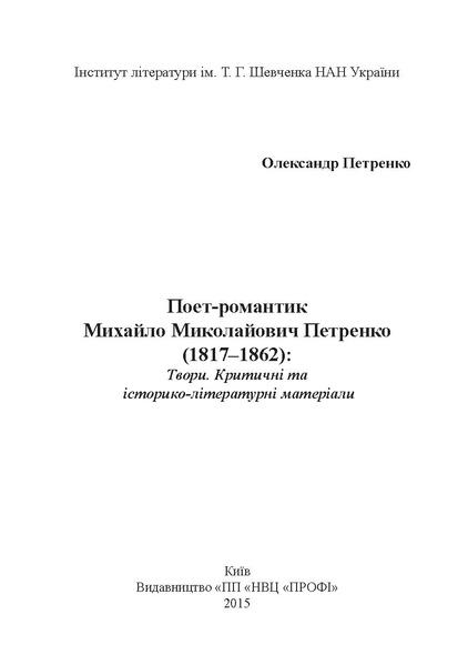 File:Poet romantyk Mykhaylo Petrenko Tvory ta materialy.pdf