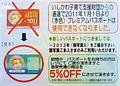 Premiumpassport notice.jpg