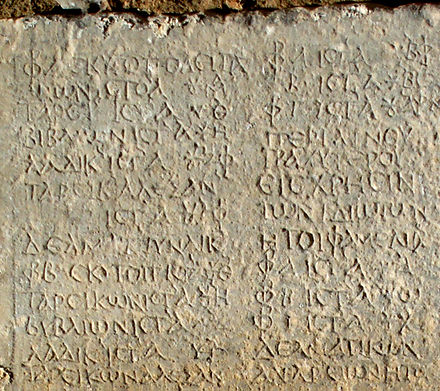 Part of the prices edict in Greek in its original area built into a medieval church, Geraki, Greece Prices edict Greek.jpg