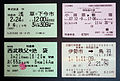 Private railway Limited express tickets.jpg