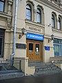 Promsvyazbank.jpg
