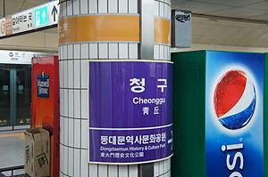 Cheonggu Station - Line 5