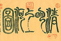 Qingming shanghe tu 01.jpg