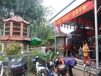 Tudigong - Image: Quanshan Tudi Gong Gong furnace DSCF8527