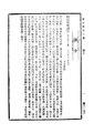ROC1929-11-08國民政府公報315.pdf