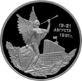 RR5011-0004R PL Победа демократических сил России 19-21 августа 1991 года.png