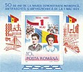 Romania communist stamp 1989.jpg