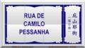 Rua de Camilo Pessanha.png