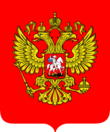 ����� ������(�����)( 110px-Russia_coa.png