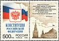Russia stamp 1995 № 251.jpg