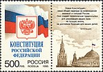 Russia stamp 1995 № 251.jpg