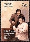 Russia stamp 2009 № 1308.jpg