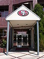 SF 49ers HQ main entrance.JPG