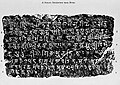 Sarada script Inscription from Hund, India.jpg