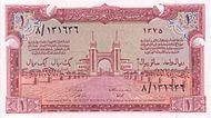 SaudiArabiaP2-1Riyal-1956-donatedgs f.jpg
