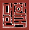 Seal of South Korea.png