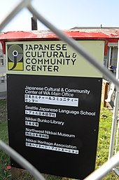 Seattle - Japanese Cultural & Community Center sign.jpg