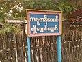 Sei Mie Kan Village.jpg