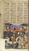 Shah Namah, the Persian Epic of the Kings Wellcome L0035176.jpg