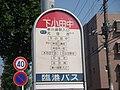 Shimo-odanaka bus stop.jpg