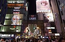 Tokyu Hands - WikiVisually