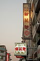 Shop sign of the Cat Mouse Noodles, Changhua (Taiwan).jpg