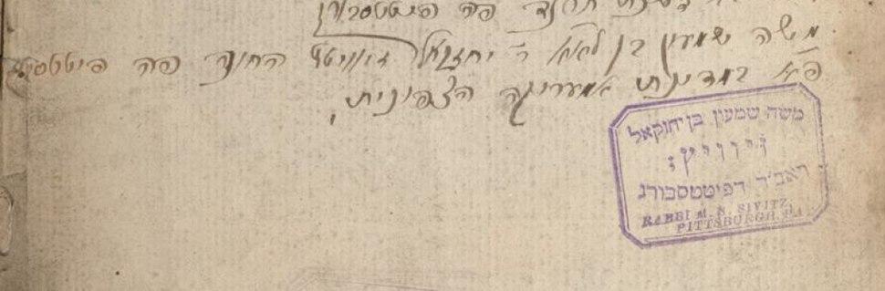 Signature of Rabbi Moshe Shimon Zivitz