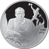 Silver 2-ruble coin commemorating the 100th anniversary of the birth of Yevgeny Vuchetich.png