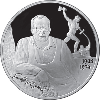 Yevgeny Vuchetich - Image: Silver 2 ruble coin commemorating the 100th anniversary of the birth of Yevgeny Vuchetich