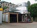Slovyansk, Donetsk Oblast, Ukraine, 84122 - panoramio (53).jpg